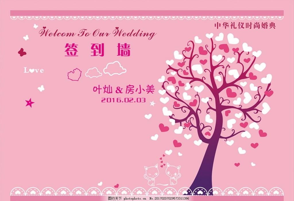 婚礼签到墙 背景墙 婚礼签到 签到树 可爱猫咪 心形 卡通云 星星 蝴蝶
