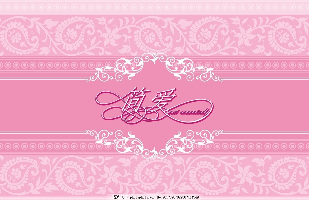 婚礼背景 LOGO 粉色 简爱 欧式花纹 婚庆 暗纹 欧式底纹 设计 CDR 主题婚礼 婚礼 婚宴背景 婚礼背景板 角花 欧式 婚礼展架 婚礼X展架 婚礼易拉宝 婚礼贺卡 婚礼设计 婚礼布置 广告设计 婚礼设计 设计 广告设计 广告设计 CDR