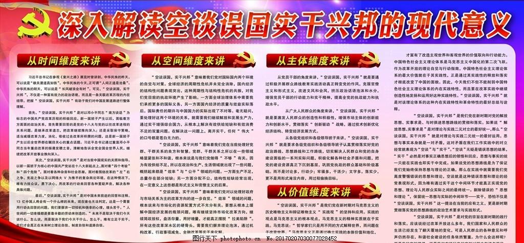 背景墙 党建展厅 党建文化展厅 党建走廊文化 中国梦 走廊文化 文化墙