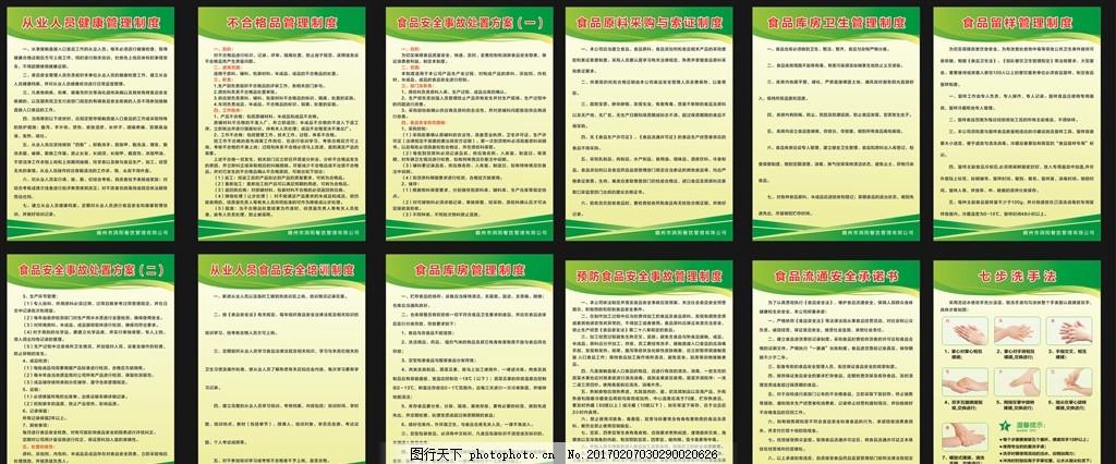 七步洗手 食品安全制度 仓库卫生 仓库制度 食品管理 设计 广告设计
