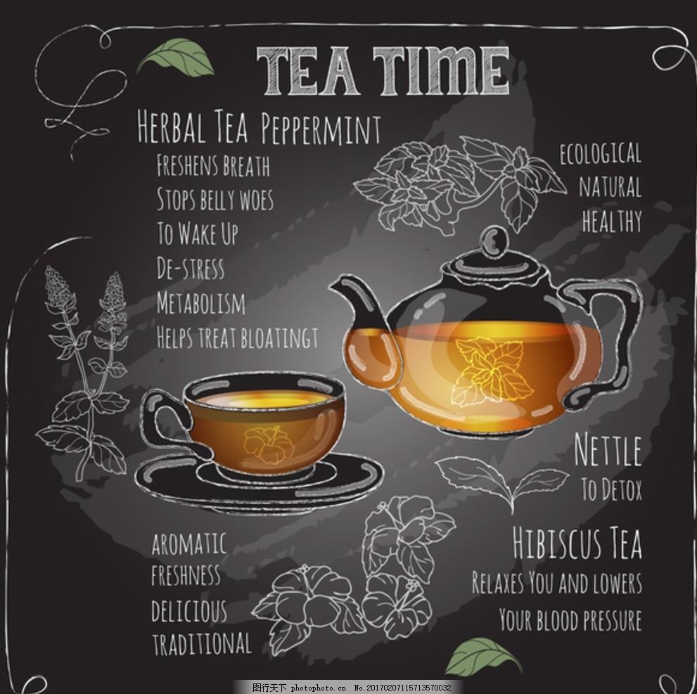 手绘茶壶 矢量素材 手绘素材 矢量图 茶杯 食品蔬菜水果 广告设计