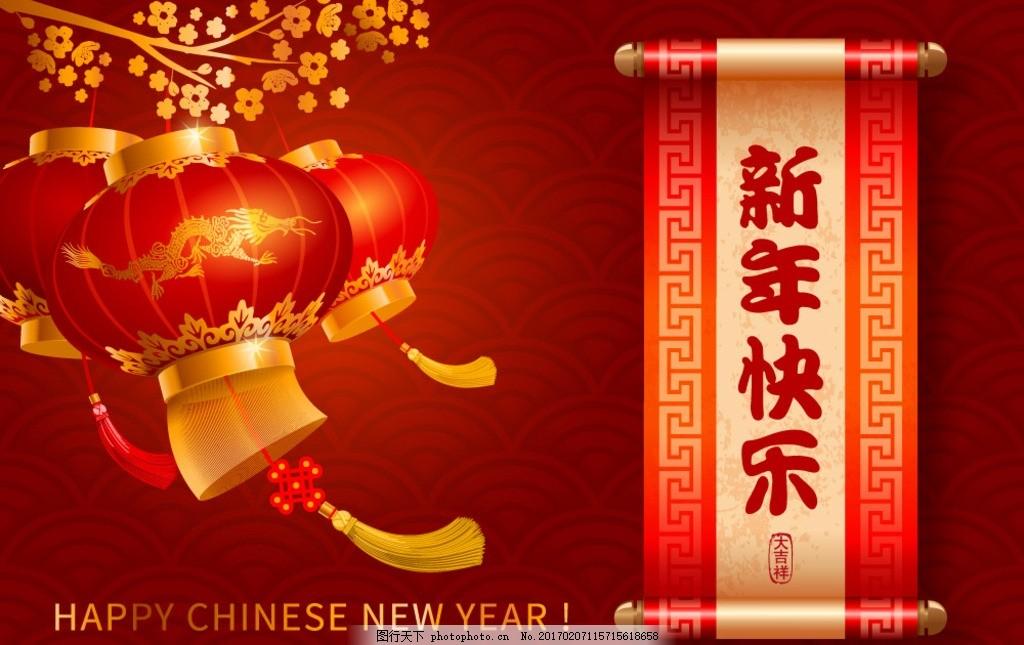 新年背景 灯笼 红色背景 新年快乐 卷轴 矢量灯笼 设计 广告设计 其他