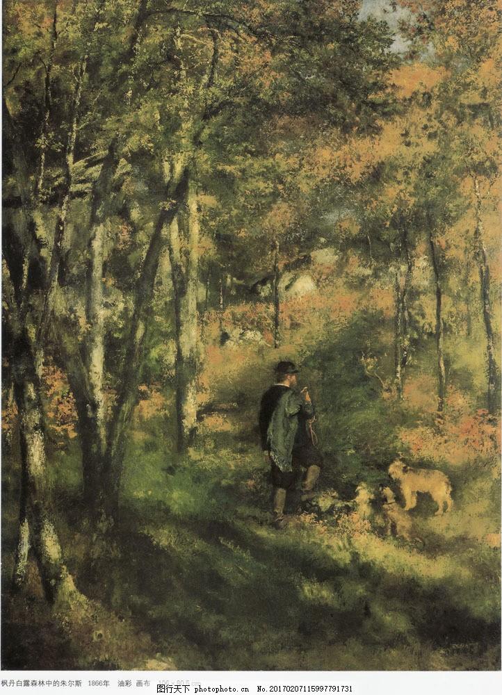 树林风景油画 树林风景油画图片素材 绘画艺术 油画写生 油画风景写生