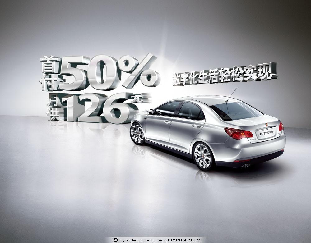 轿车广告背景图片素材 轿车 汽车 工业生产 小车 交通工具 品牌轿车
