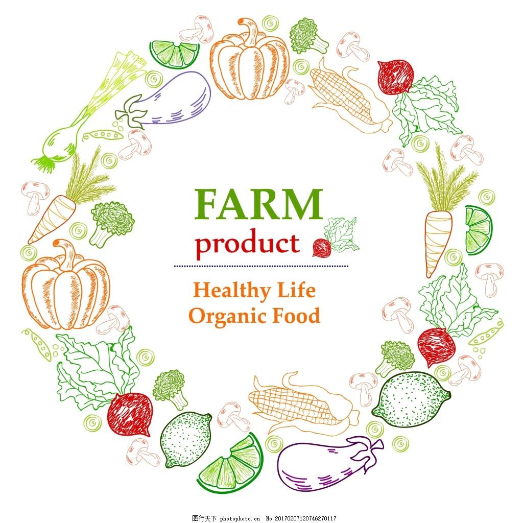 创意蔬菜彩色春天花边花圈边框 元素 素材 创意设计 可爱 简约 花纹