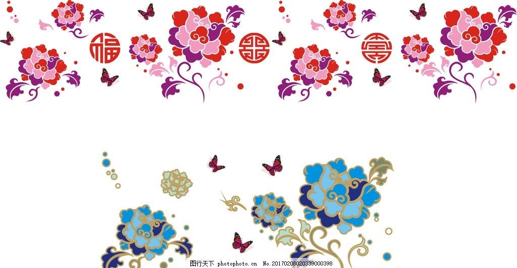 牡丹 蝴蝶 图案 花纹 二方连续 花纸 福 富贵 设计 底纹边框 花边花纹