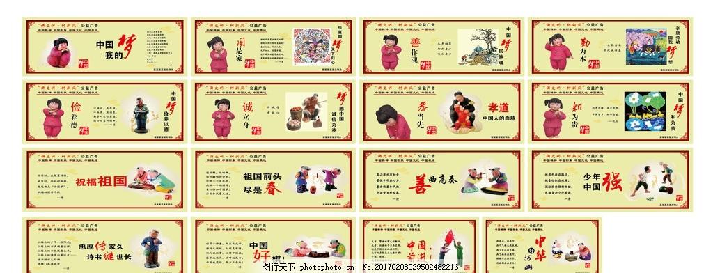 公益广告 中国梦 围挡