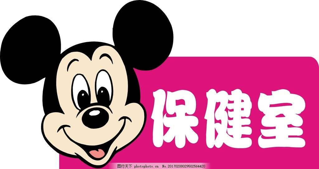 幼儿园科室牌 幼儿园 米老鼠 保健室 幼儿 设计 广告设计 广告设计 cd