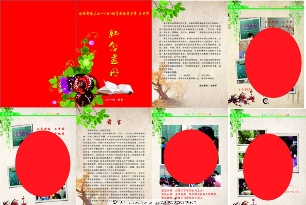 画册设计 相册 同学录图片 同学录模板 同学录纪念册 同学录素材 同学