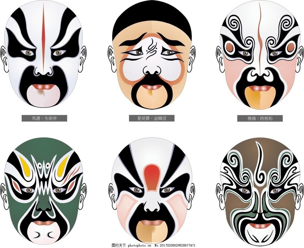 矢量京剧脸谱 脸谱大全 中国元素 中国风 京剧 古典 京剧变脸 国粹