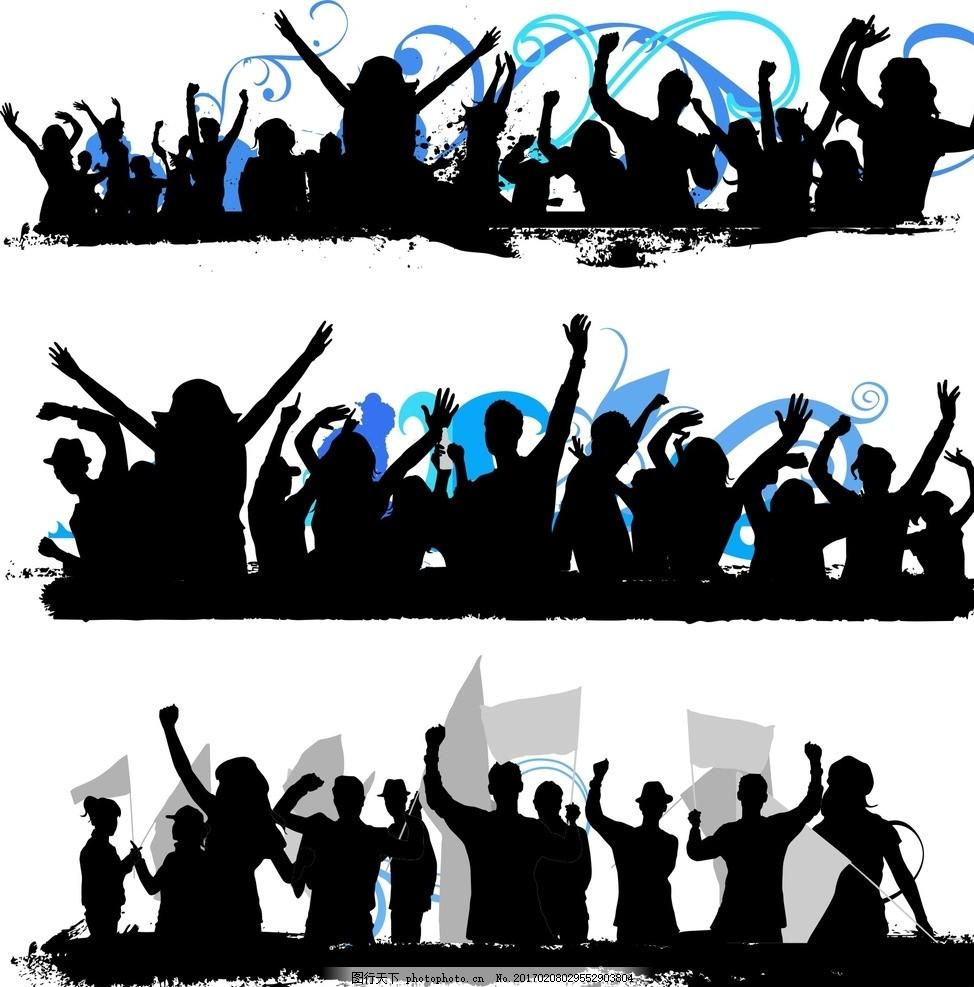 欢呼人群剪影 矢量素材 矢量 素材 矢量人物剪影 黑白人物剪影 人物剪影 各种人物 单个人物 各种姿势 剪影矢量图 人物 剪影 商务 商务剪影 生活剪影 人物素材 创意素材 欢聚 庆祝 激情 呐喊 欢呼 活力 人群 设计 广告设计 广告设计 CDR