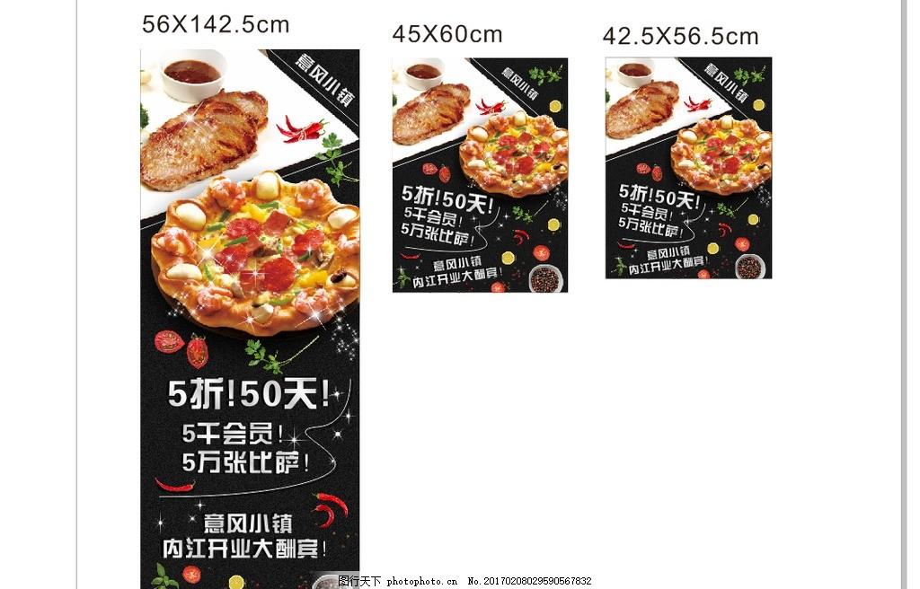 披萨海报 牛排海报 披萨电梯广告 披萨 牛排 单页广告 设计 广告设