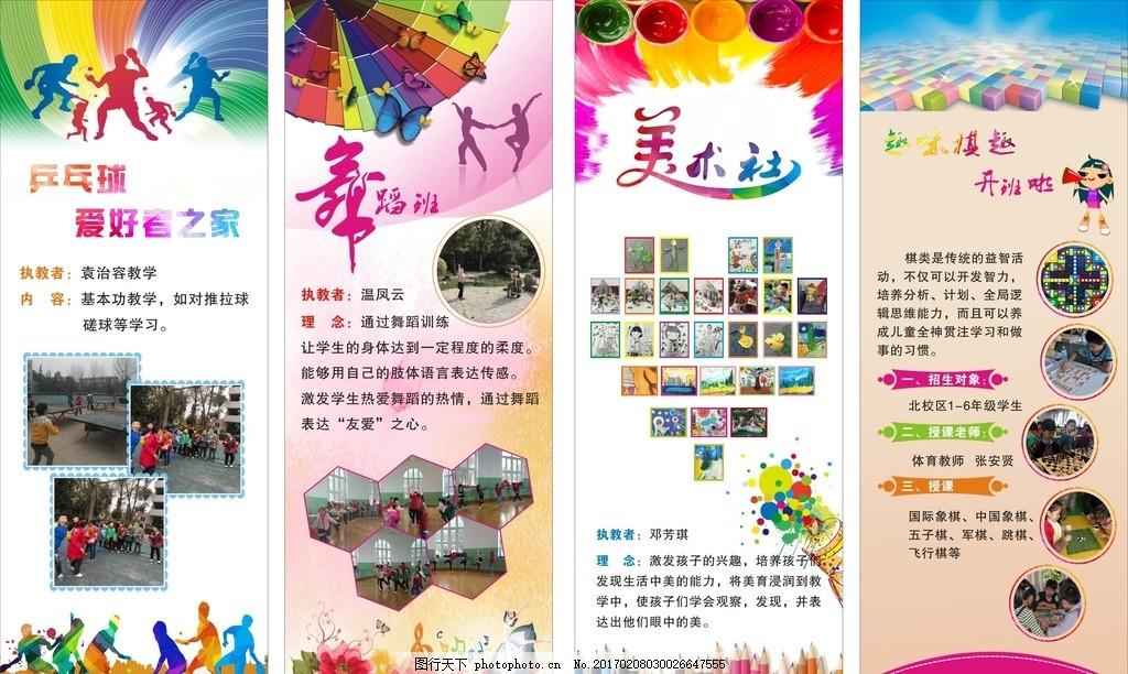 矢量图 x展架 社团展架背景 舞蹈 美术 棋类 展架 设计 广告设计 海报