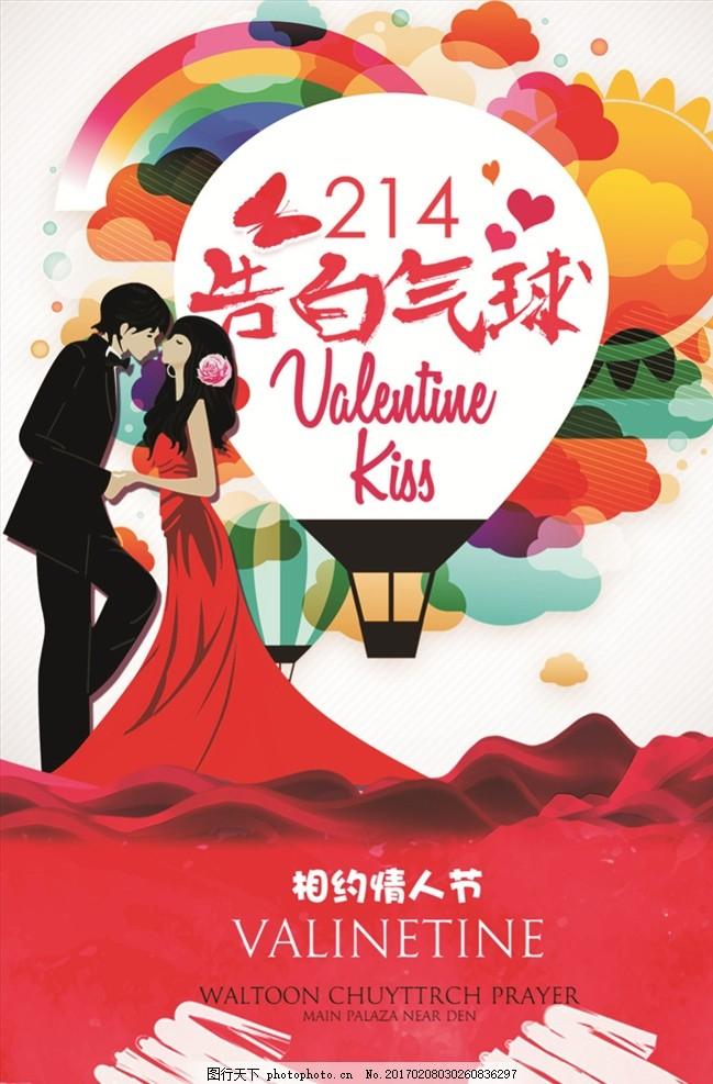 情人节主题海报设计 情人节 主题海报设计 告白 气球 相约情人节 214
