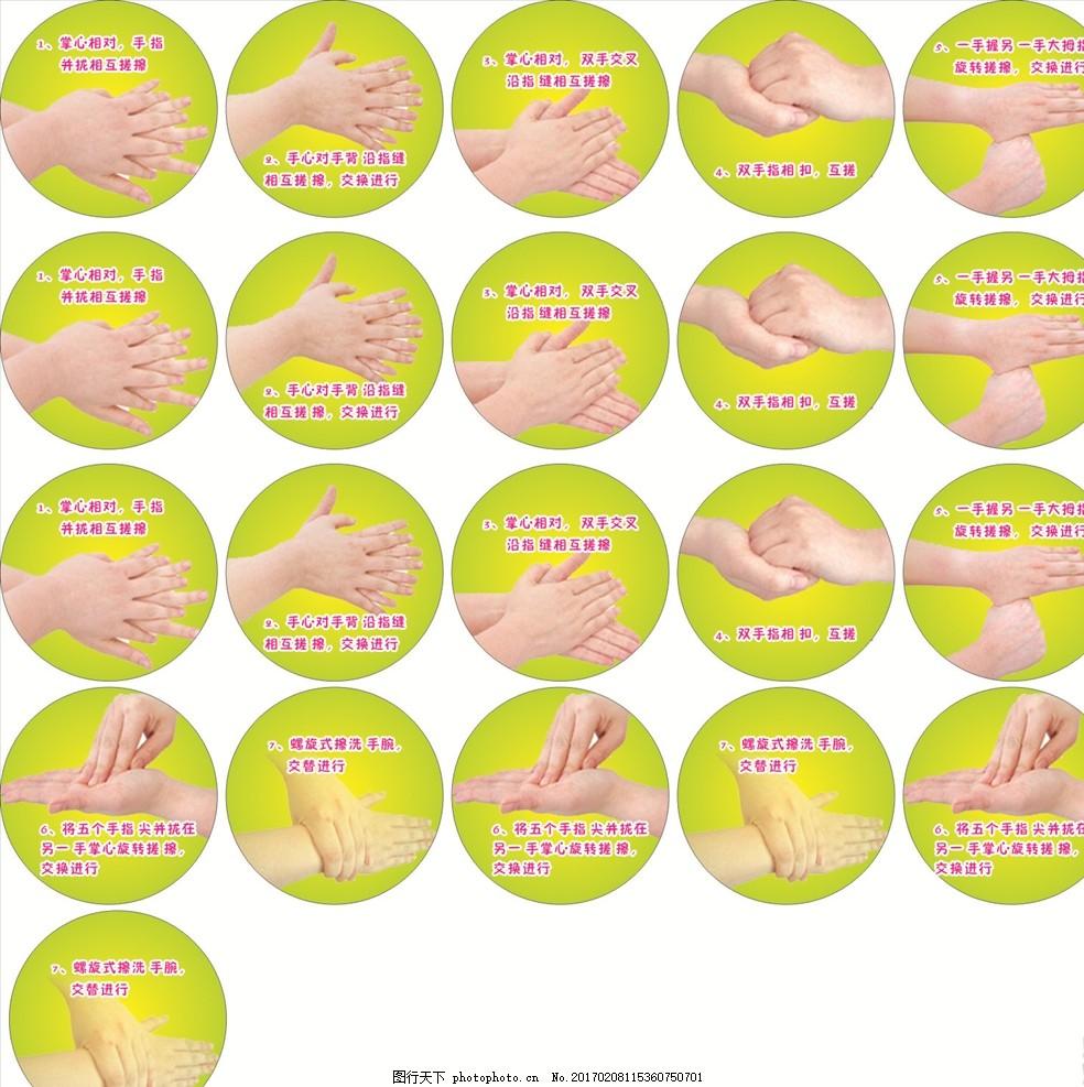 洗手图 洗手流程 洗手顺序 洗手步骤 幼儿园洗手图 设计 广告设计