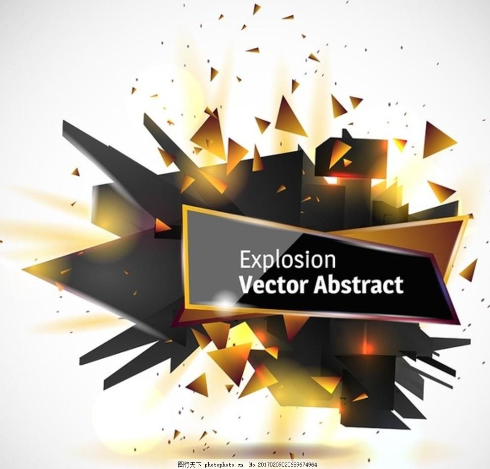 爆炸碎片 抽象背景 矢量素材 几何形 飞散 标题 科幻背景 几何图形