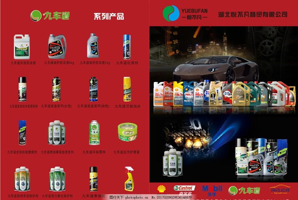 汽车机油海报折页 汽车用品 机油 海报 折页 美孚 设计 广告设计 广告