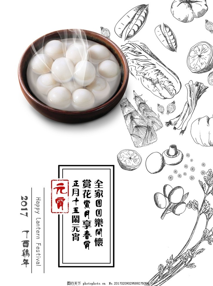 2017元宵节 汤圆 冬菇 竹笋 热气 简洁