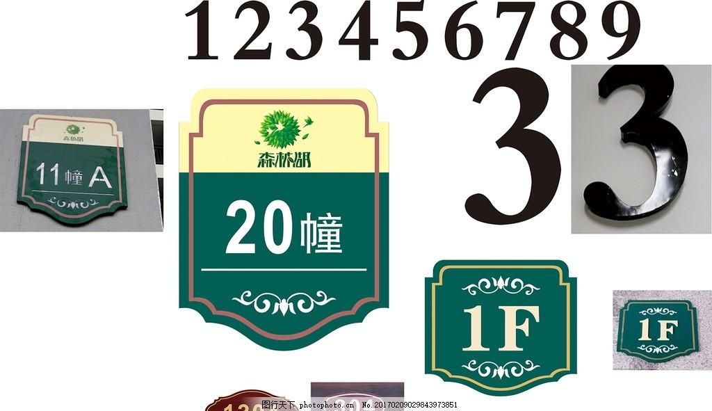 五指山 森林湖门牌 别墅门牌 小区门牌 公寓门牌 物业标识 设计 广告