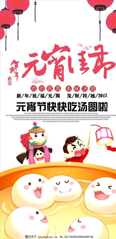 元宵吃汤圆 元宵佳节 吃汤圆 宣传海报设计 汤圆 宣传海报 卡通 元宵