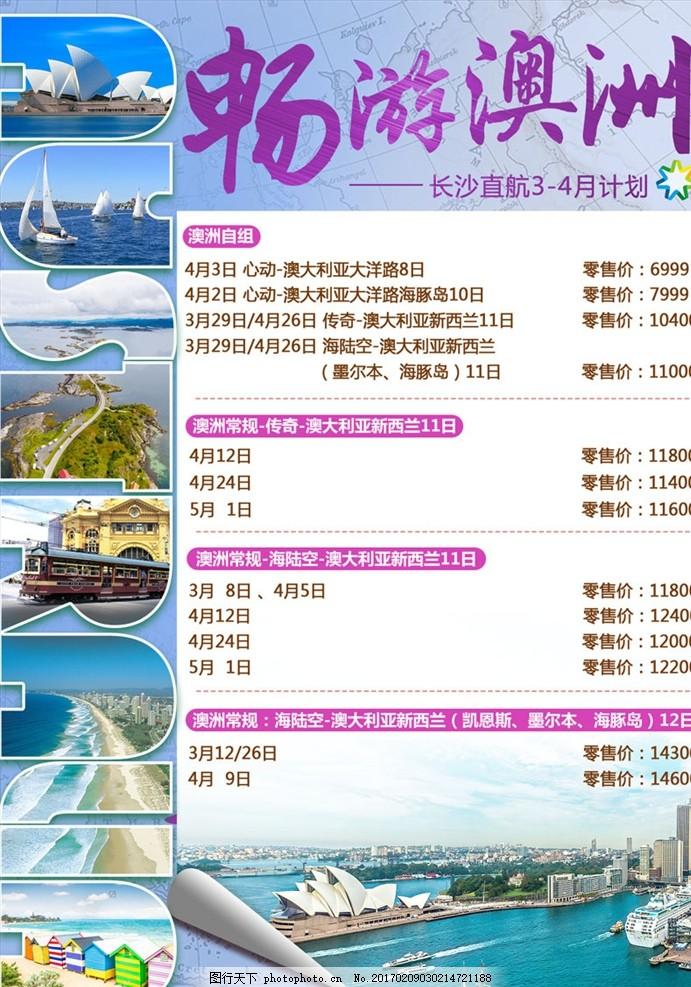 畅游澳洲计划表 旅游 畅游澳洲 计划表 澳大利亚 旅游海报 设计 广告