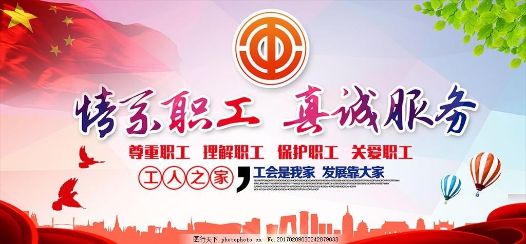 工会文化 工会展板 工会背景 工会帮扶展板 工会宣传栏 工会标语 工会