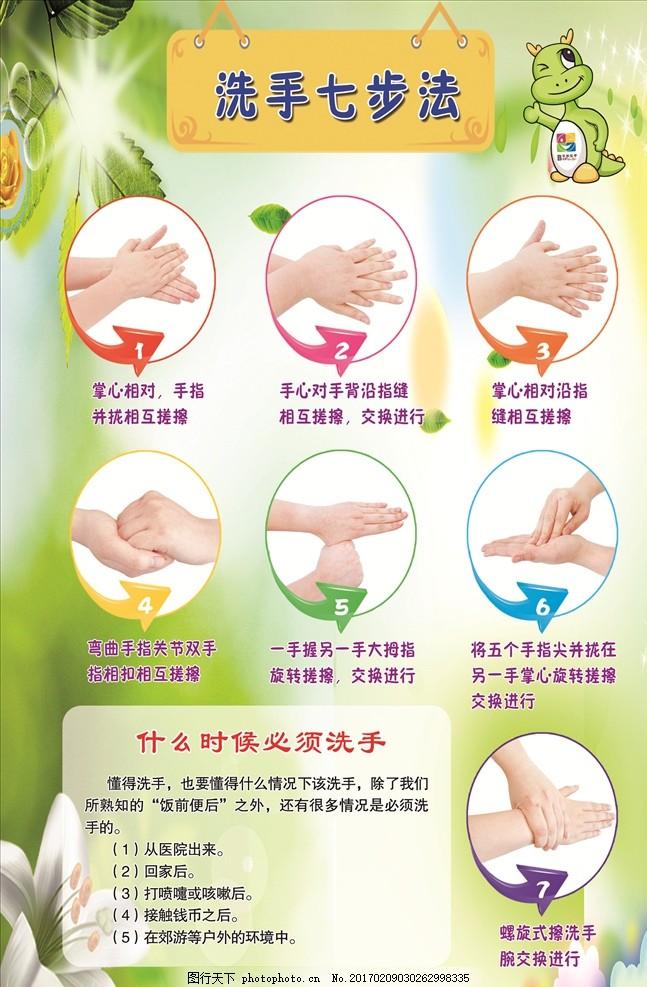 洗手七步法 幼儿园展板 绿色背景 洗手步骤 psd 分层 设计 广告设计