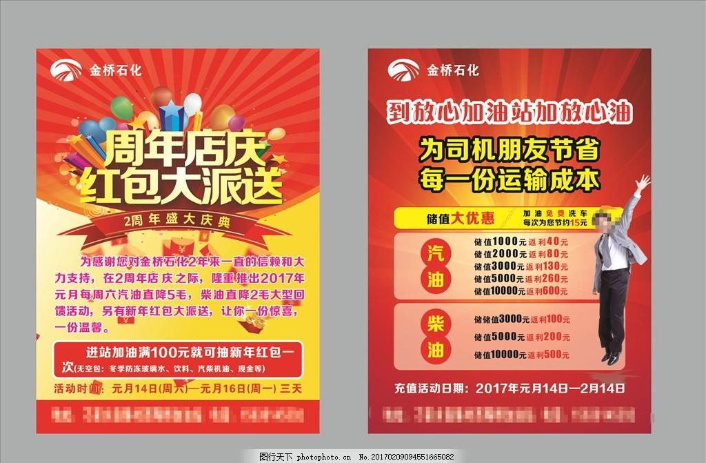 设计图库 淘宝电商 节日促销    上传: 2017-2-9 大小: 5.