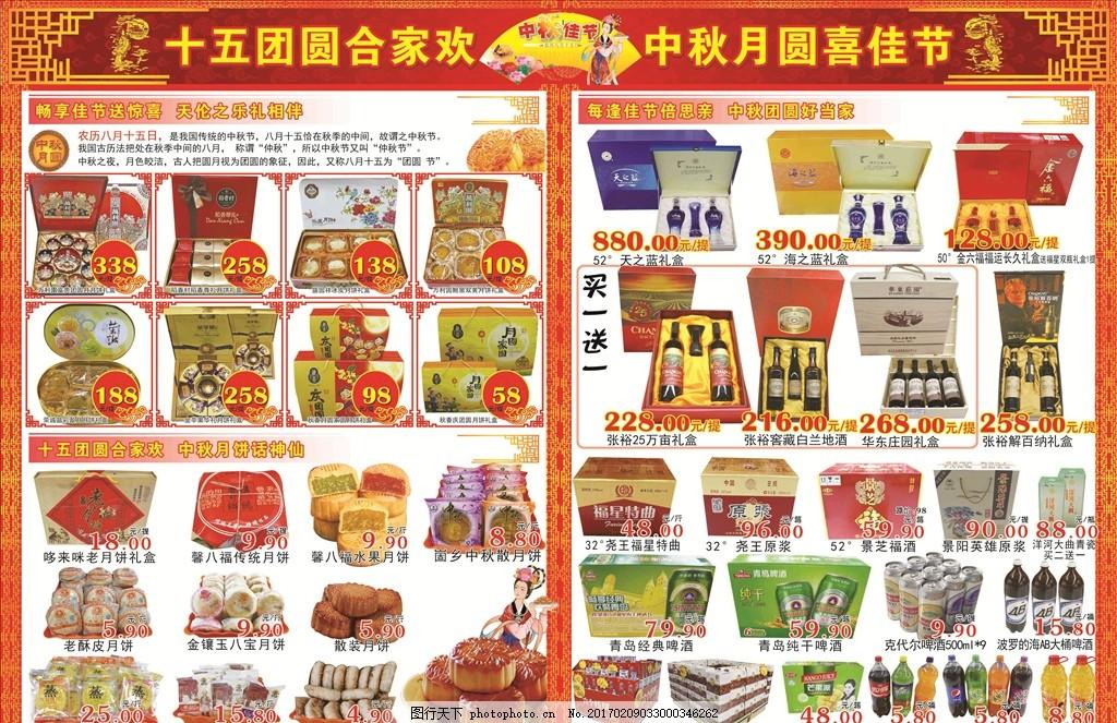 中秋节超市海报