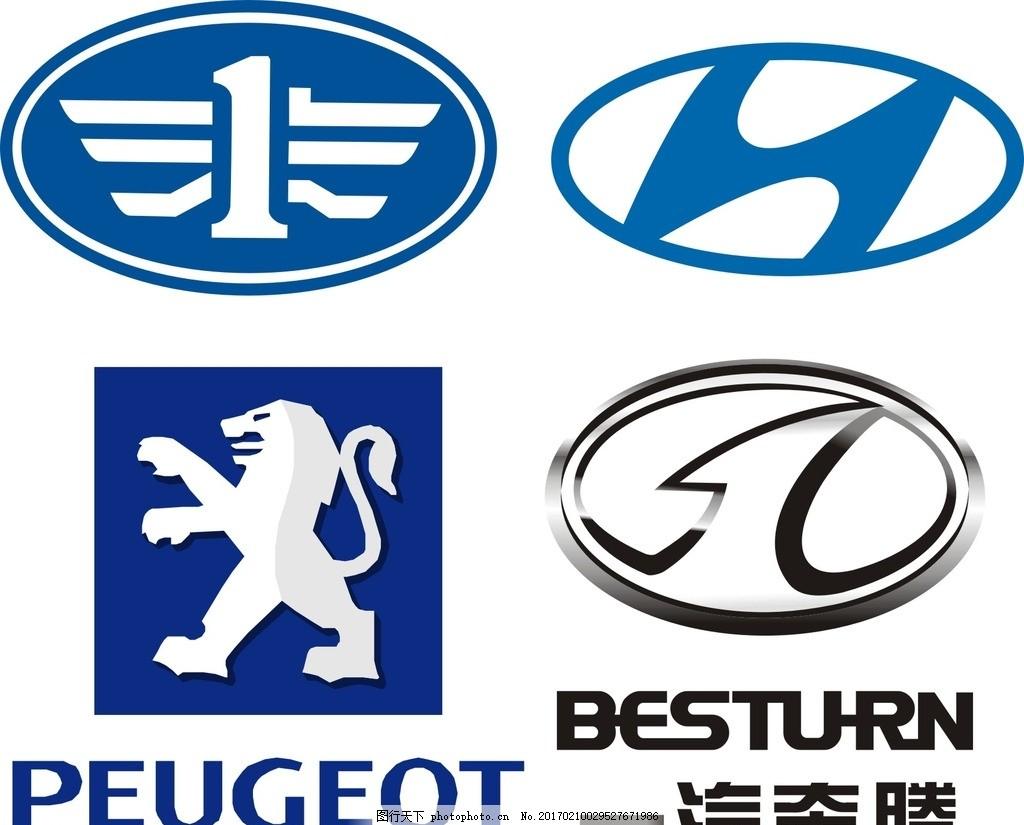 现代汽车logo 一汽奔腾标志 一汽奔腾logo 一汽奔腾 一汽解放标志