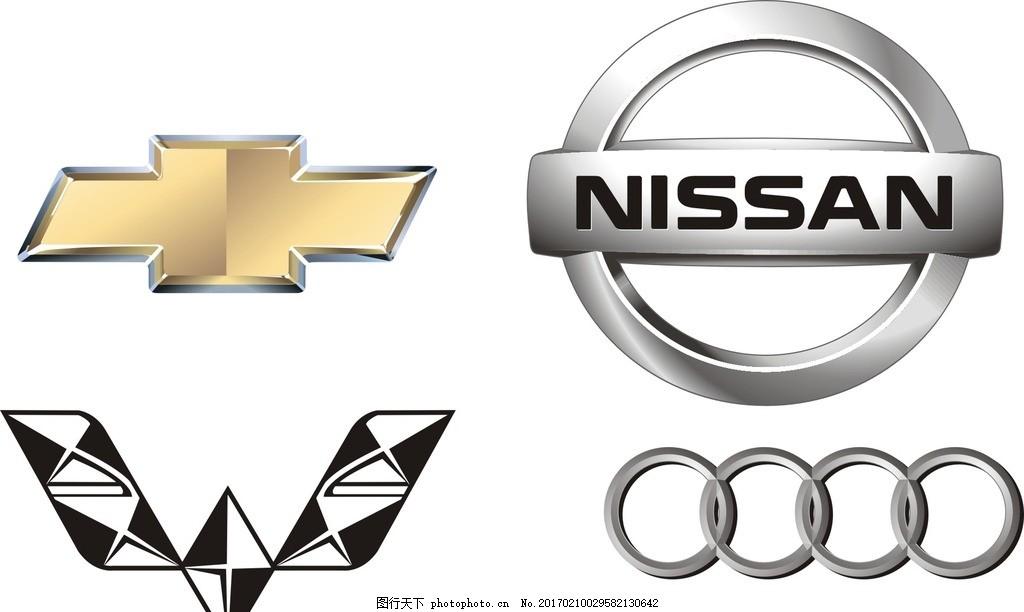尼桑标志 尼桑logo nissan标志 五菱汽车 五菱标志 五菱logo 奥迪标志