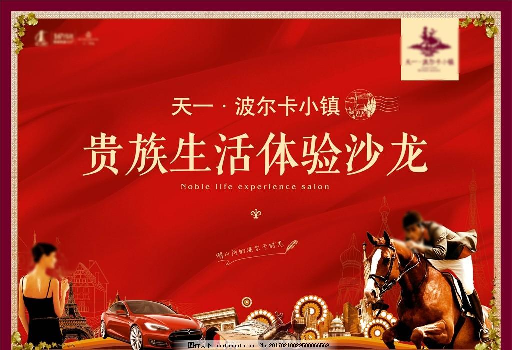 活动背景板 马术 红酒 背板 贵族 欧式 地产 广告 高端 沙龙