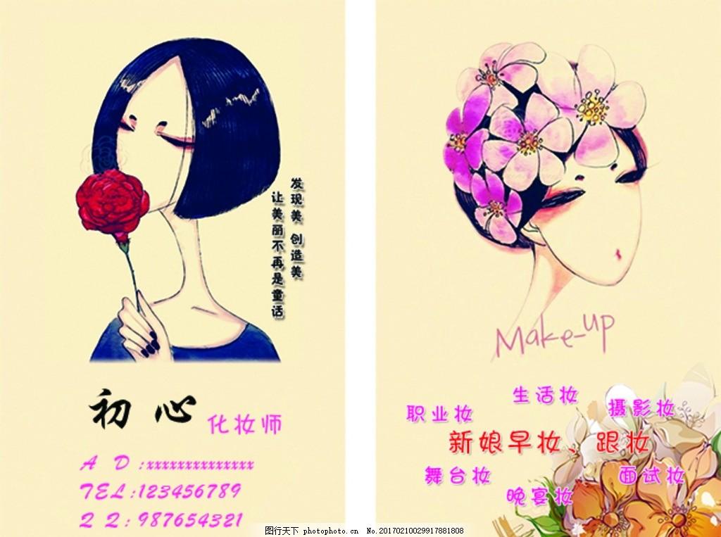 美容化妆名片 手绘美女 花朵女生 化妆师名片 卡片