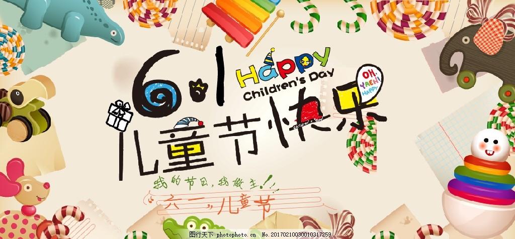 六一活动 六一庆典 卡通背景 游乐场 卡通 游乐场海报 幼儿园 庆祝