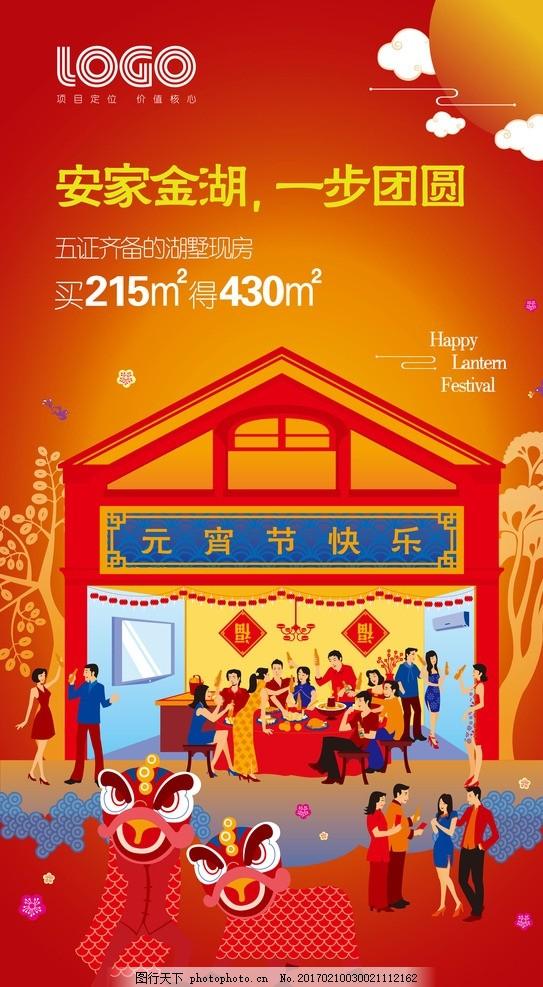 地产元宵节微信海报 新年 喜庆 房内 朋友圈 热闹 团圆 舞狮