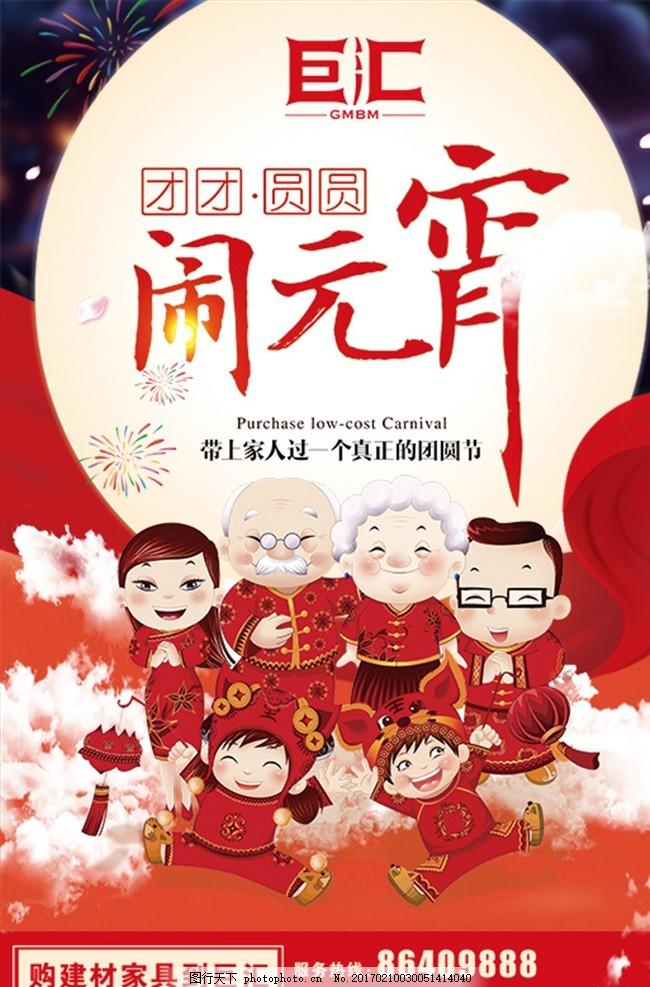 元宵节 元宵 喜庆 团员 汤圆 团聚 宣传单 设计 广告设计 海报设计 72