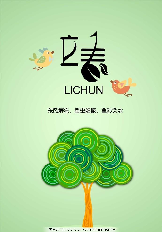 立春 海报 小鸟 手绘 大树 春天主题海报 绿色 宣传海报