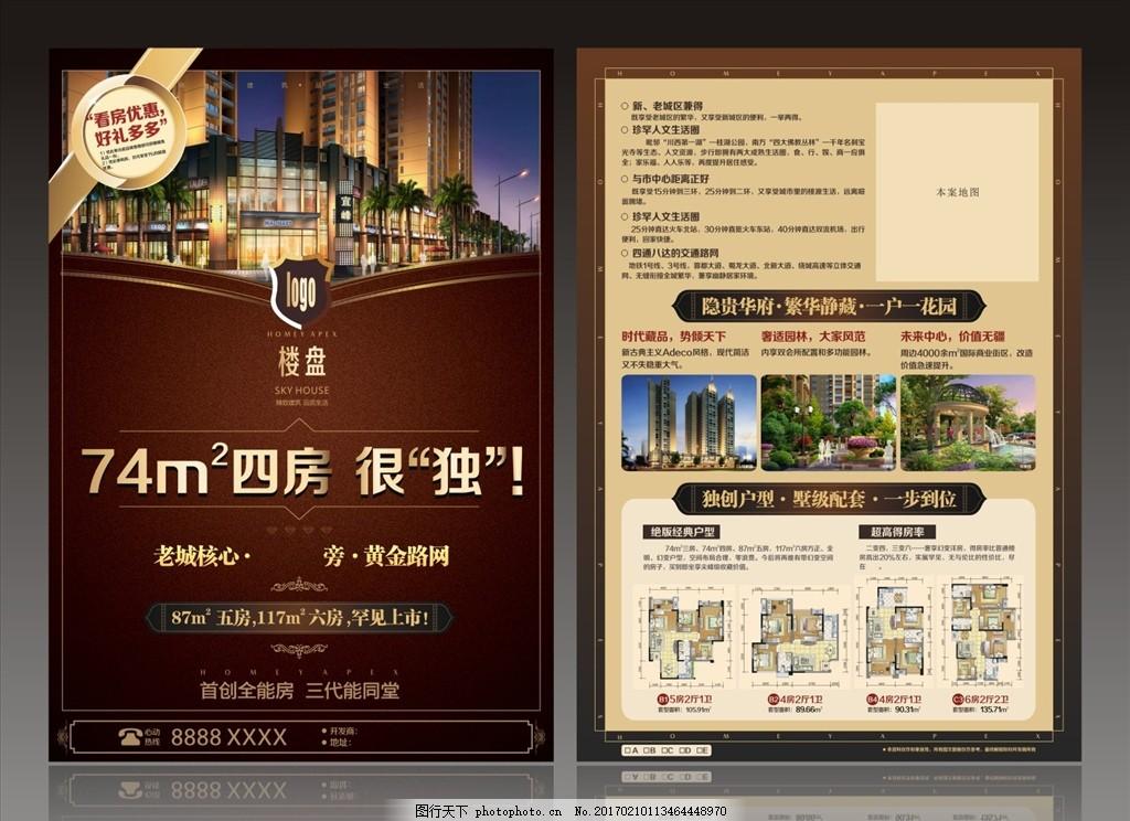 楼盘bdm 房地产 高大上 欧式 经典 金色边框 时尚元素 辉煌