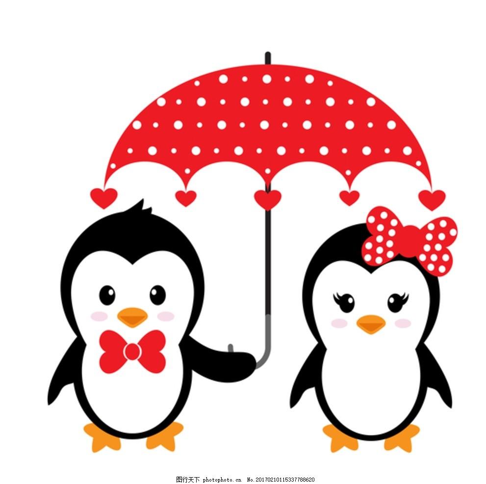卡通企鹅 爱心 卡通动物 情人节 企鹅 可爱 节日/祝福/爱心 设计 广告