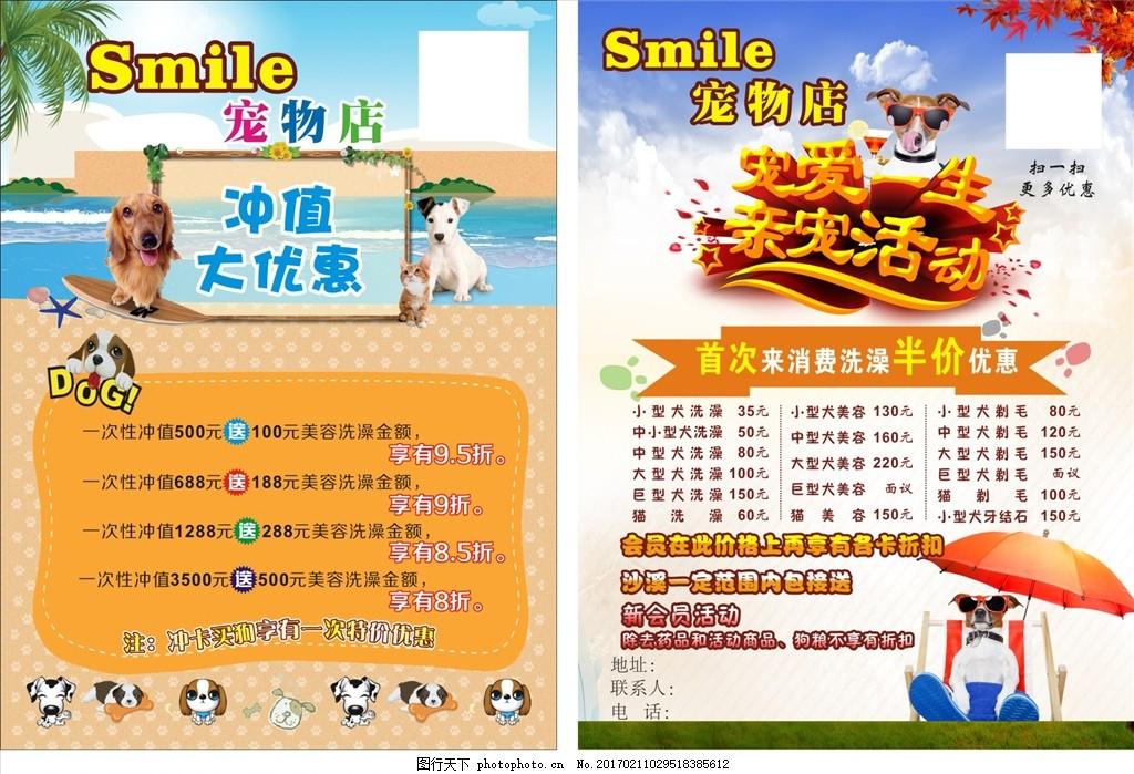 宠物店宣传单 宣传单 彩页 单页 单张 海报 设计 广告设计 广告设计