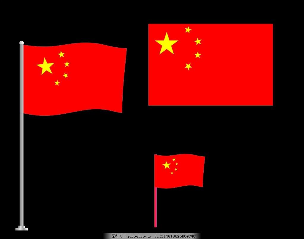 中国国旗 中国 国旗 红色 血色 ps素材 国旗素材 素材 设计 广告设计