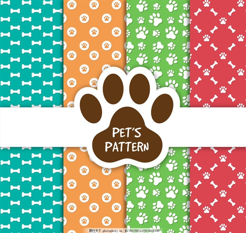 4款宠物狗元素无缝背景矢量素材 动物 宠物 脚印 狗 猫 骨头 无缝背景