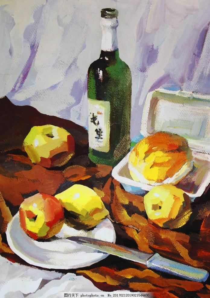 水粉静物 水粉画 静物水粉 苹果 酒瓶 面包 盘子 刀子 艺术绘画