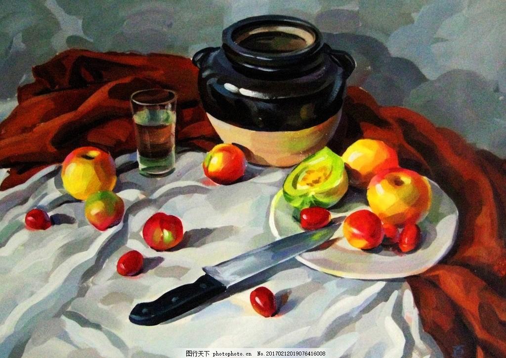 水粉画 静物水粉 水粉静物 苹果 罐子 杯子 盘子 刀子 艺术绘画