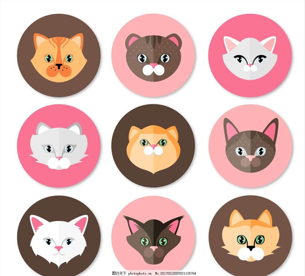 猫 宠物 动物 圆形 扁平化 头像 设计 标志图标 网页小图标 ai   上传