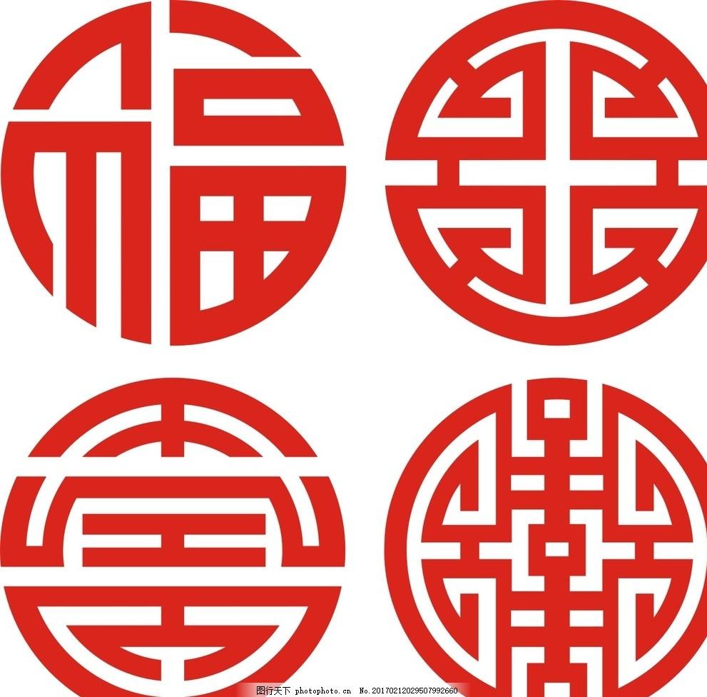 福禄寿喜 福 禄 寿 喜 红色花纹 古典剪纸 福禄寿喜字体 圆形镂空