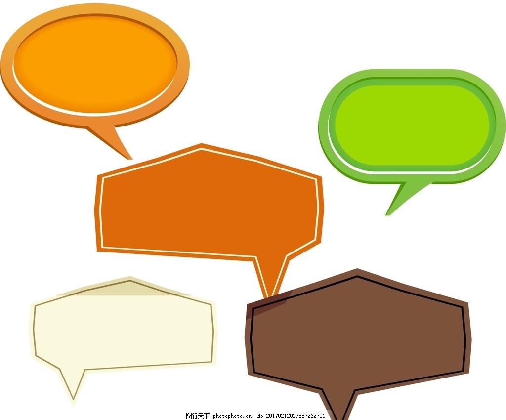异型 作文标题框 儿童对话框 卡通文字边框 卡通 儿童标签元素 卡通标签 彩色对话框 标签 形状 语言框 矢量素材 矢量 图标 文本框 边框 素材 异形对话框 可爱对话框 卡通对话框 卡通边框 对话框 对话泡泡 气泡对话框 商务对话框 广告框 标语框 标注框 白色对话框 设计 广告设计 广告设计 CDR