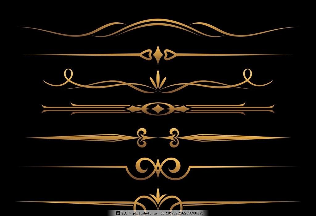 花纹 属花纹 古典花纹 黑色花纹 简洁花纹 装饰线 矢量分割线