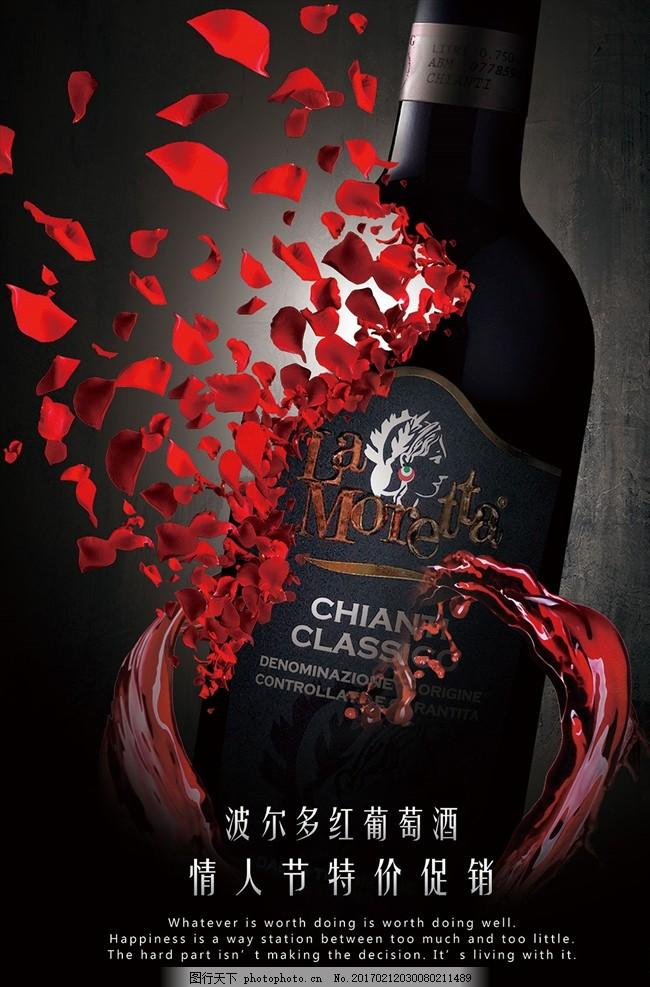 红酒情人节促销海报 葡萄 玫瑰花 鲜花 酒杯 浪漫 水滴 水珠