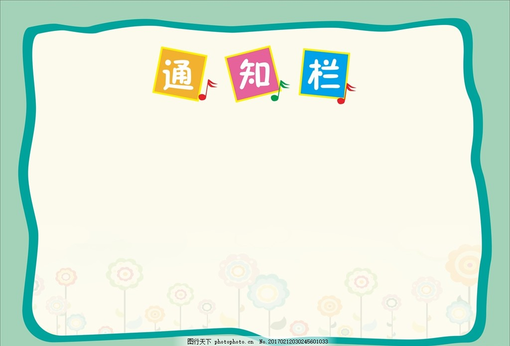 通知栏 学校通知栏 学校展示栏 幼儿园展示栏 展示栏 设计 广告设计